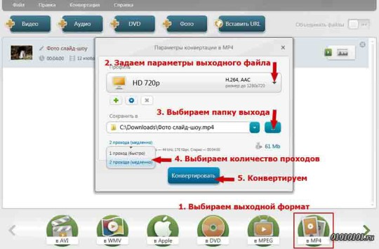 01010101.ru-vybiraem-parametry-faila-540x355.jpg
