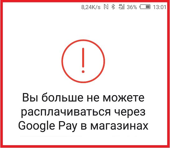 вы-больше-не-можете-расплачиваться-через-Google-Pay.png