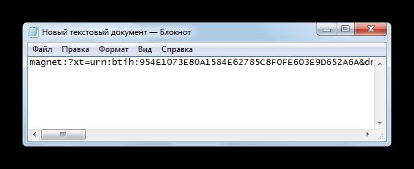 Skopirovanna-v-Bloknot-magnet-ssyilka-v-Vindovs.png