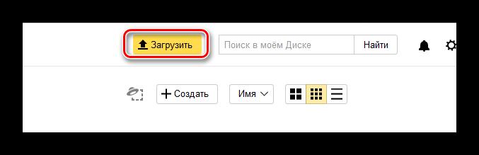 Ssyilka-Zagruzit-v-oblachnom-servise-YAndeksa.png