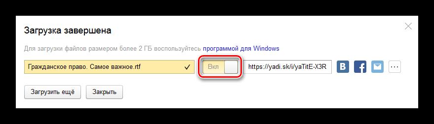 Okno-zaversheniya-zagruzki-fayla-na-servis-YAndeks-Disk.png