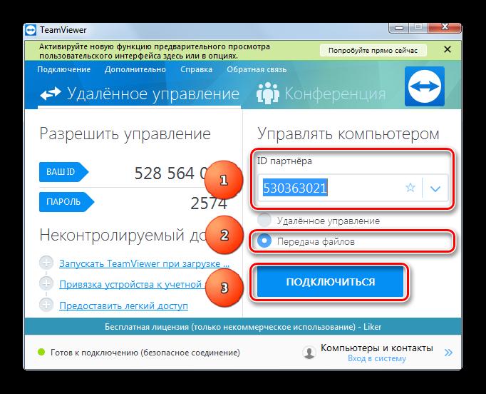 Dialogovoe-okno-podklyucheniya-k-drugomu-PK-v-TeamViewer.png