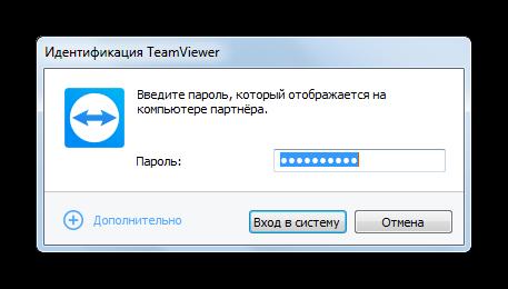 Vvod-parolya-partnera-v-TeamViewer.png