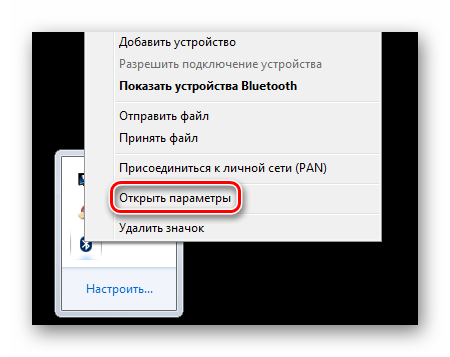 Punkt-Otkryit-parametryi-v-kontekstnom-menyu-Blyutuz-v-Vindovs-7.png