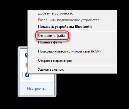 Otpravit-fayl-v-kontekstnom-menyu-Blutuz-v-Vindovs-7.png