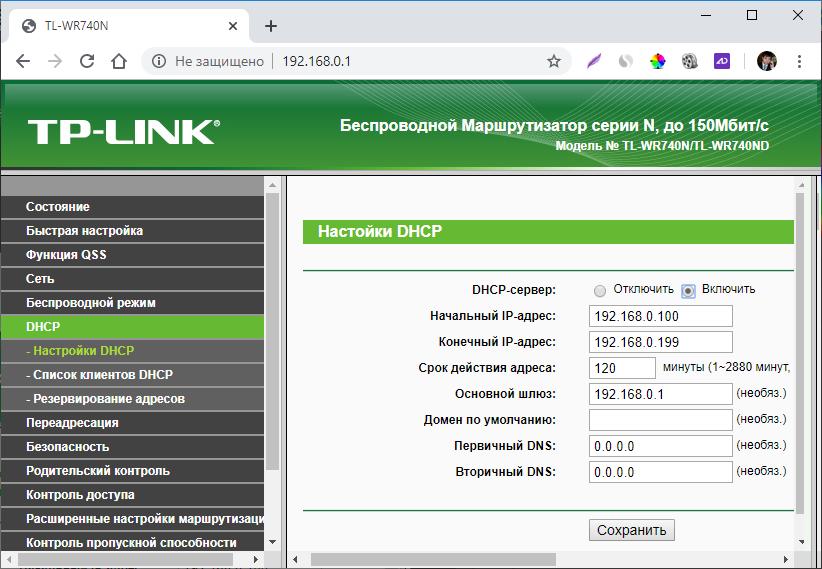 1574166718_dhcp-server-vkluchen.png