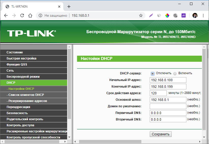 1574166646_dhcp-server-otkluchen.png