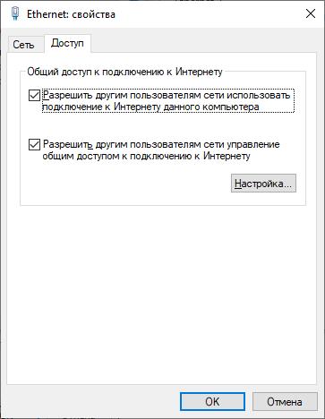 1574166707_razreshit-dostup-v-internet.png