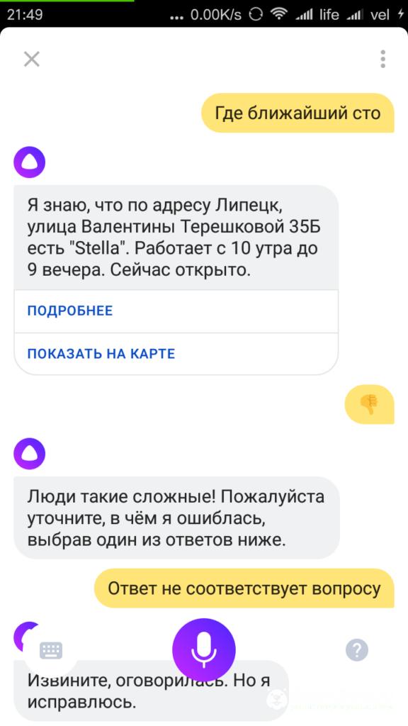 Screenshot_2017-10-11-21-49-15-302_ru.yandex.searchplugin.beta_-576x1024.png