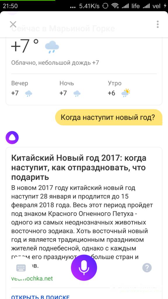 Screenshot_2017-10-11-21-50-56-423_ru.yandex.searchplugin.beta_-576x1024.png