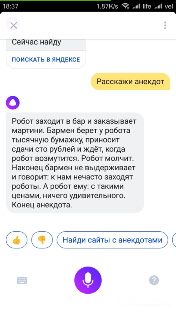 Screenshot_2017-10-10-18-37-32-689_ru.yandex.searchplugin.beta_-576x1024.png