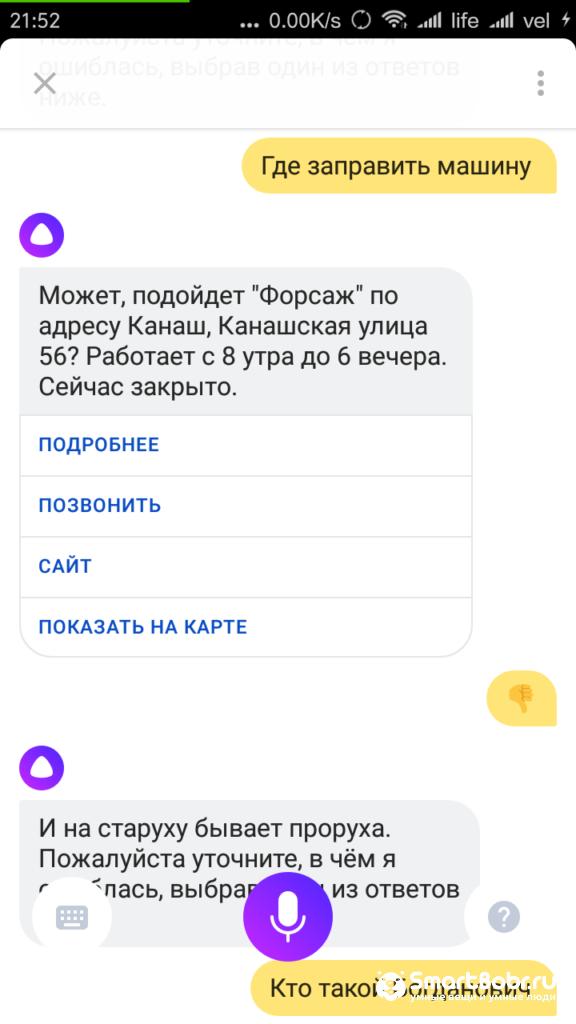 Screenshot_2017-10-11-21-52-22-317_ru.yandex.searchplugin.beta_-576x1024.png