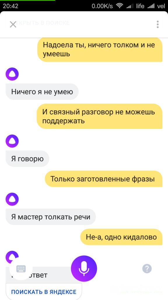 Screenshot_2017-10-11-20-42-04-072_ru.yandex.searchplugin.beta_-576x1024.png