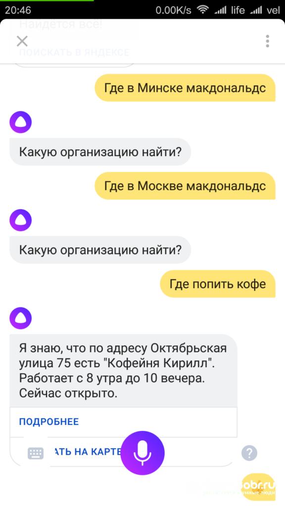 Screenshot_2017-10-11-20-46-45-459_ru.yandex.searchplugin.beta_-576x1024.png
