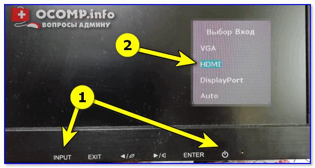Nastroyki-monitora-----Input-poluchenie-signala.png