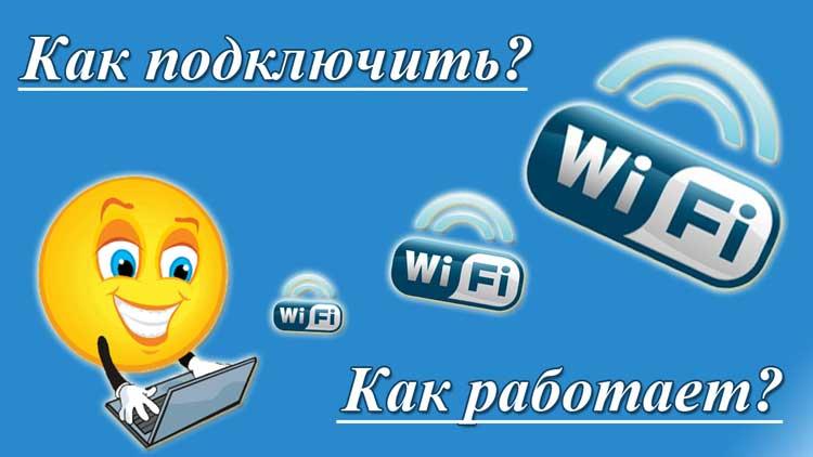 chto-takoe-wi-fi-i-kak-on-rabotaet.jpg