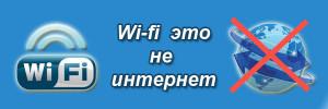 wi-fi-ne-internet-300x100.jpg