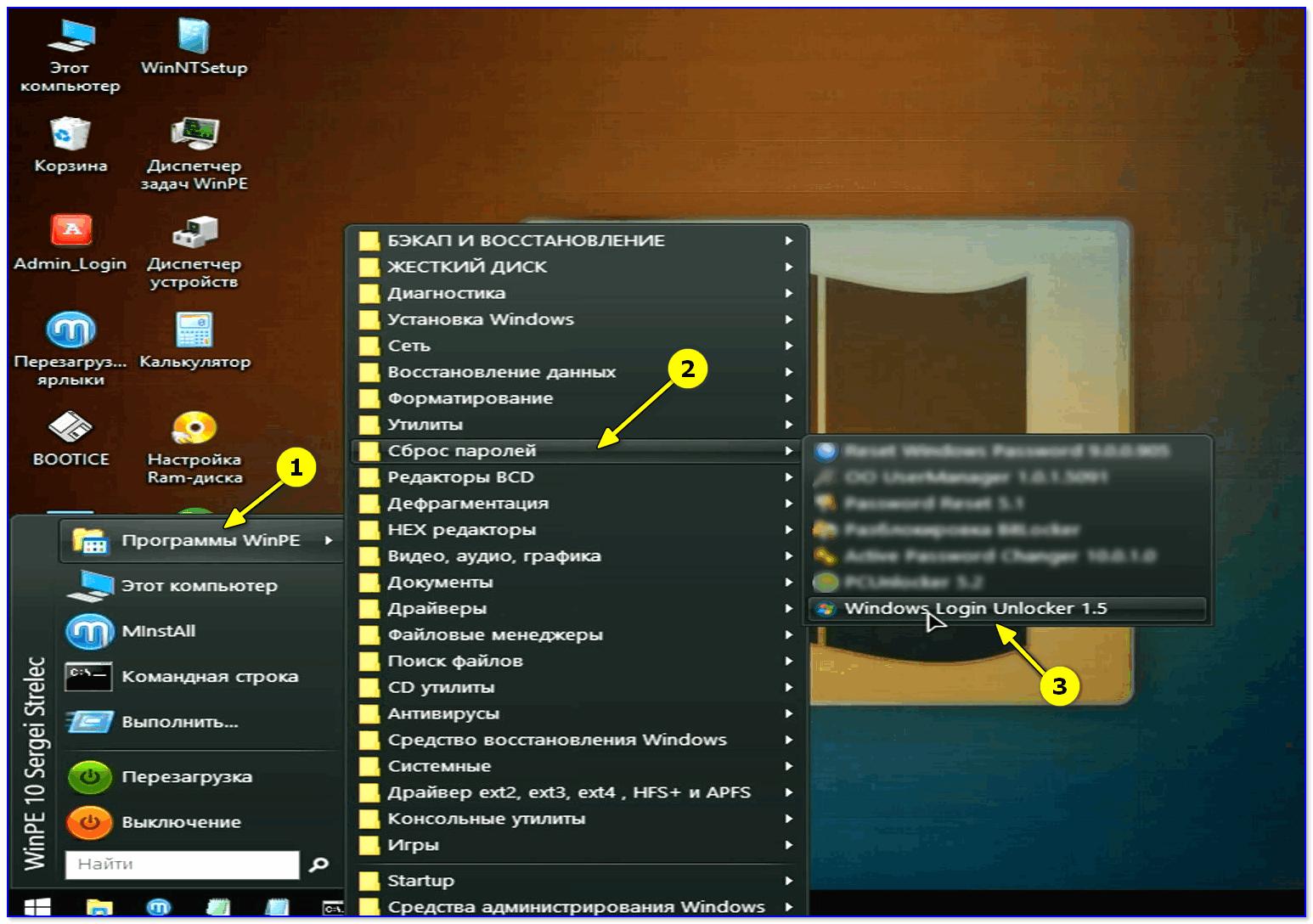 Windows-login-Unlocker-----zagruzochnaya-fleshka-ot-Streltsa.png