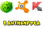 2-antivirusa.png