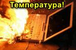 Temperatura-PK.png