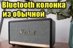 Bluetooth-kolonka-iz-obyichnoy.png