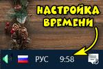 Nastroyka-vremeni.png
