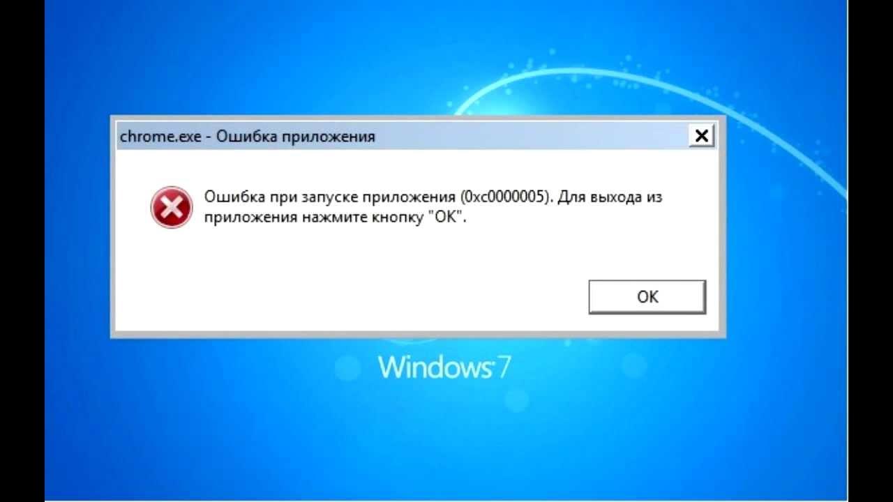 oshibka-0xc0000005-%E2%84%967.jpg