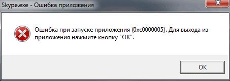 oshibka-0xc0000005-%E2%84%961.png