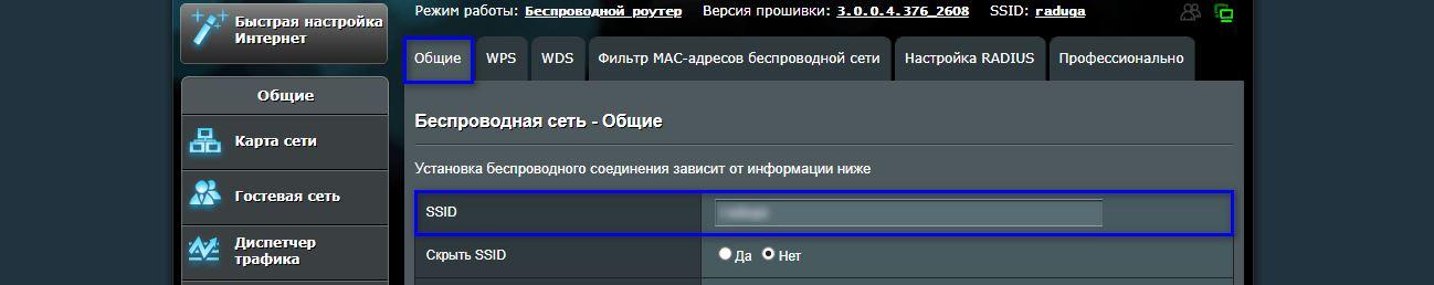 3-Vkladka-Obshhie-soderzhit-osnovnye-nastrojki-modemov-ot-Asus.jpg