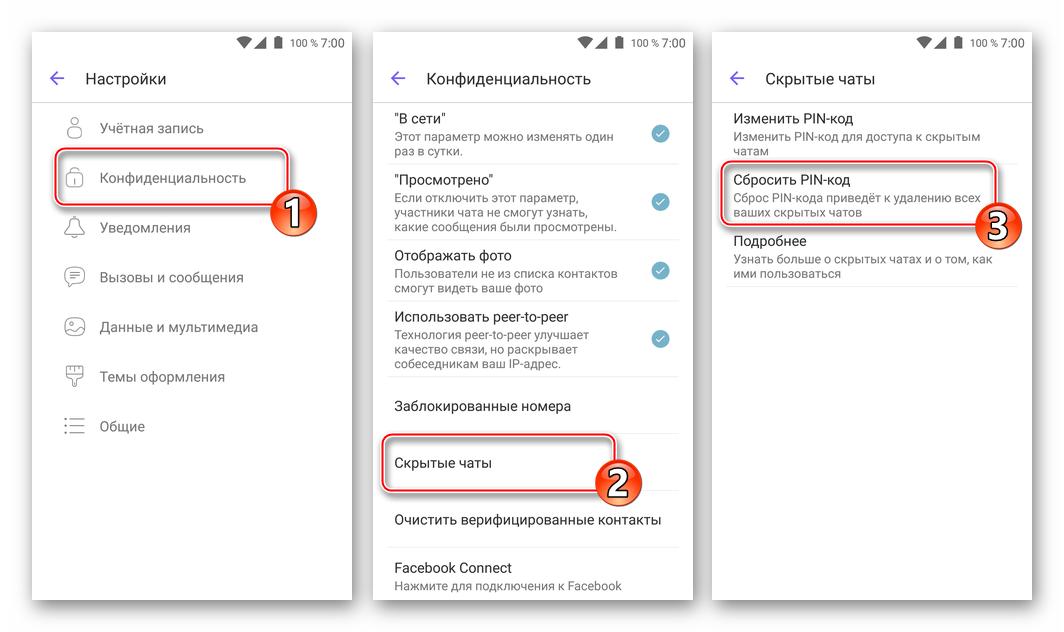 Viber-dlya-Android-Konfidenczialnost-Skrytye-chaty-Sbrosit-PIN-kod.png