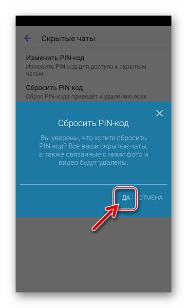 Viber-dlya-Android-Zapros-ob-unichtozhenii-vseh-skrytyh-chatov-pered-sbrosom-PIN-koda.png