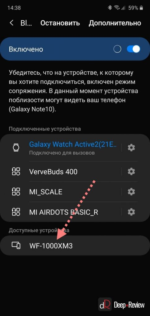 new-bluetooth-device-android-485x1024.jpg