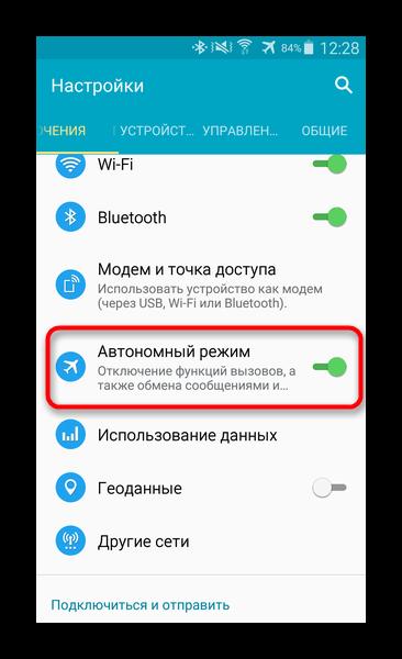 Nastroyki-rezhima-polyota-v-nastroykah-Android.png