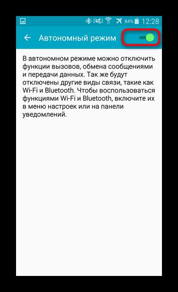 Otklyuchit-avtonomnyiy-rezhim-chtobyi-aktivirovat-peredachu-mobilnyih-dannyih.png