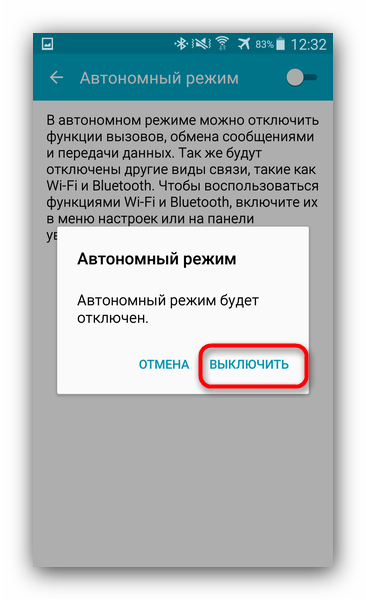 Podtverdit-otklyuchenie-rezhima-polyota-v-Android.png