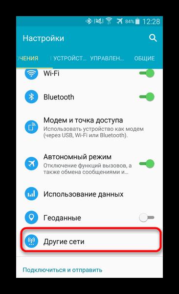 Pereyti-k-nastroykam-mobilnyih-dannyih-v-Android.png
