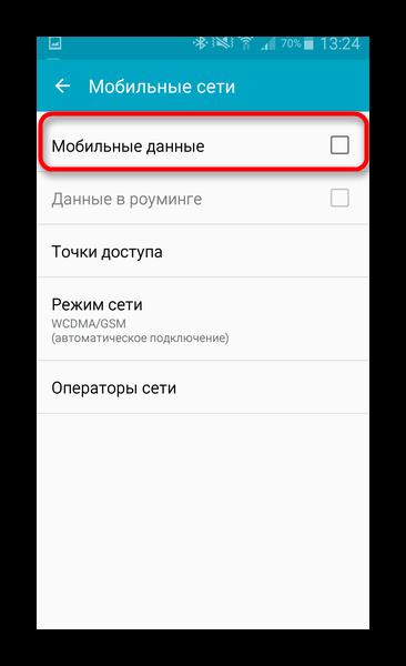 Vklyuchit-peredachu-mobilnyih-dannyih-v-Android.png