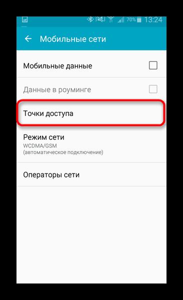 Pereyti-k-nastroykam-tochek-dostupa-v-Android.png