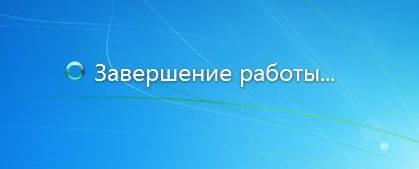 chto-delat-esli-noutbuk-ne-vykljuchaetsja-polnostju-ne-perezagruzhaetsja-1.jpg