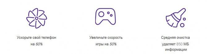 preimushchestva-klinera-dlya-android.jpg