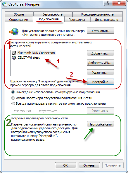 okno-svoystv-interneta-1.png