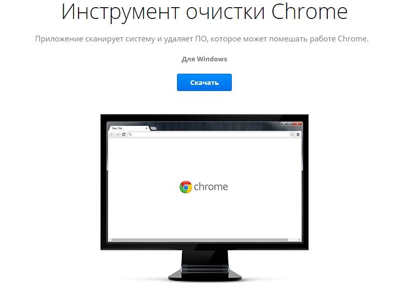 ochistka-google-chrome-ot-virysov.jpg