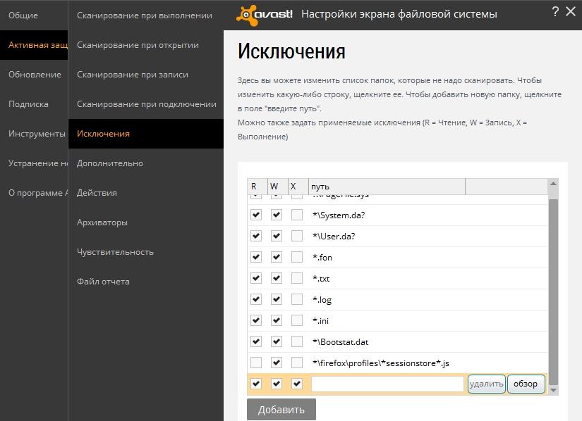 dobavit-brayzer-v-isklycheniya-antivirysa.jpg