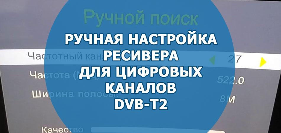 Ruchnaya-nastrojka-resivera-dlya-tsifrovyh-kanalov-DVB-T2.jpg