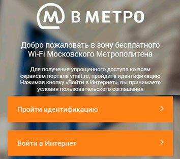 vhod-i-avtorizaciya-v-wifi-metro.jpg
