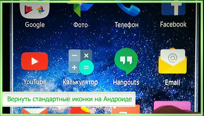 kak-vosstanovit-yarlyk-na-androide.jpg