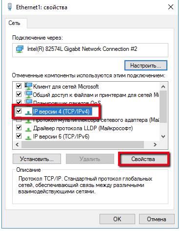 DNS_servera_yandeks_google_i_drugie4.jpg