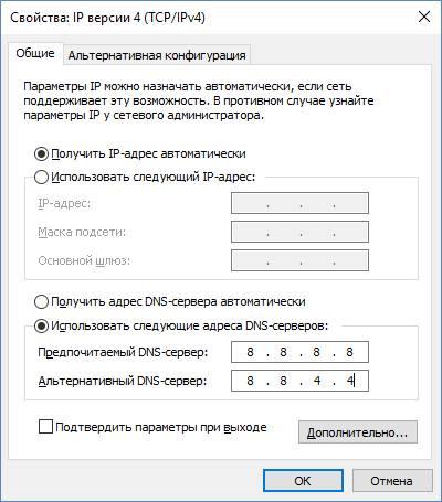 DNS_servera_yandeks_google_i_drugie5.jpg