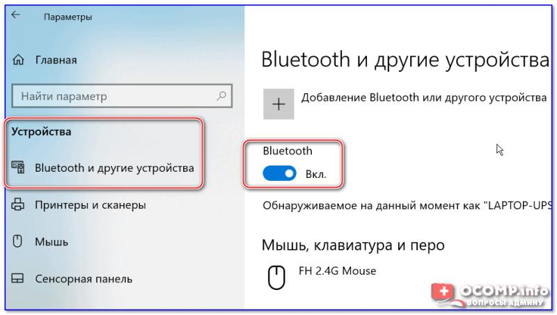 Windows-10-nastroyka-rabotyi-Bluetooth-800x453.png