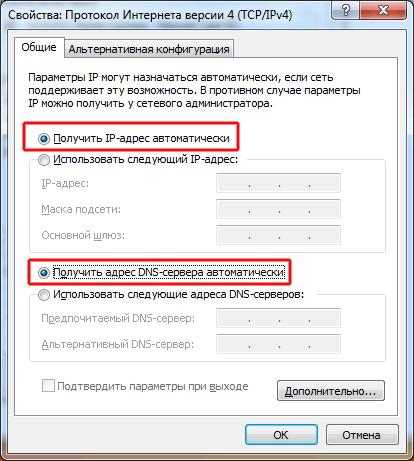 poluchat-ip-adres-avtomaticheski.png